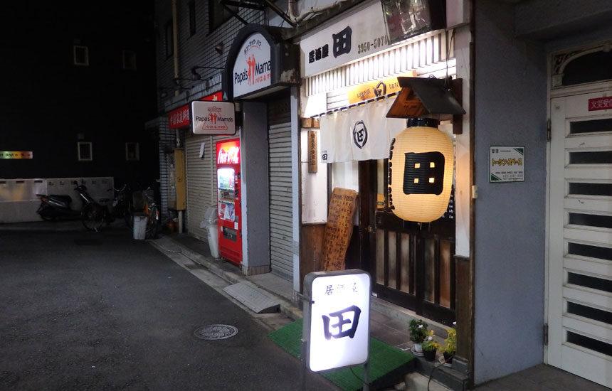【中井】居酒屋 田(でん)店舗画像